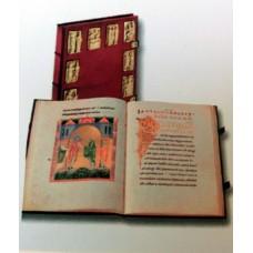 Salzburger Perikopenbuch, Luxusausgabe
